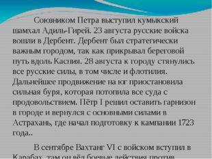 Союзником Петра выступил кумыкский шамхал Адиль-Гирей. 23 августа русские в