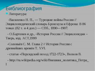 Библиография Литература: -Василенко Н. П., — Турецкие войны России // Энцикло