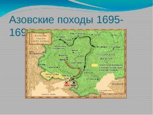 Азовские походы 1695-1696 гг.