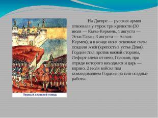 На Днепре — русская армия отвоевала у турок три крепости (30 июля — Кызы-Ке