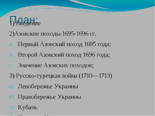 План: 1) Введение 2)Азовские походы 1695-1696 гг. Первый Азовский поход 1695...