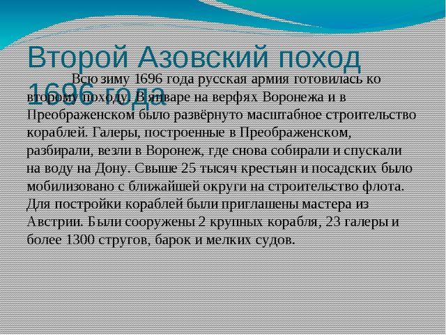 Второй Азовский поход 1696 года Всю зиму 1696 года русская армия готовилась...