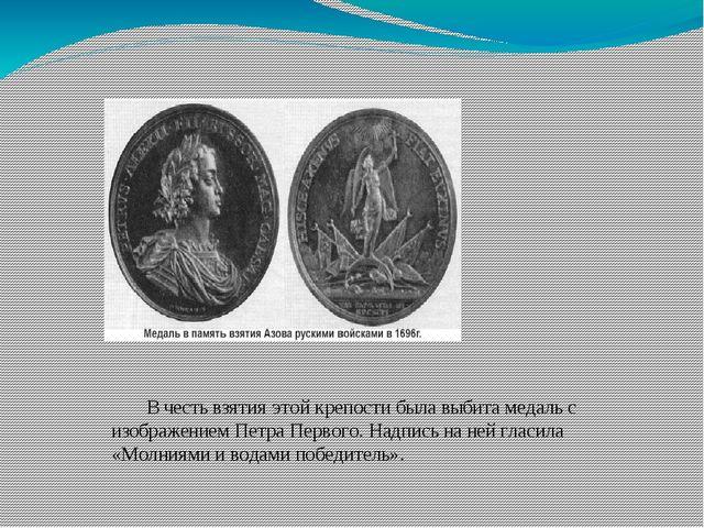 В честь взятия этой крепости была выбита медаль с изображением Петра Первого...