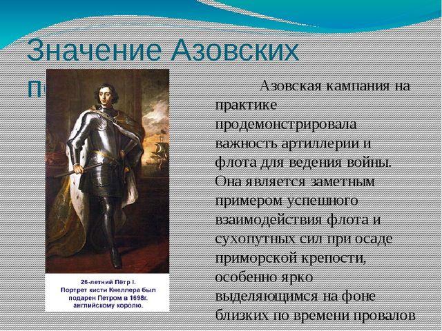 Значение Азовских походов Азовская кампания на практике продемонстрировала...