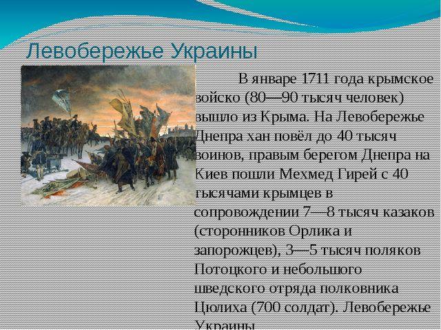 Левобережье Украины В январе 1711 года крымское войско (80—90 тысяч человек...
