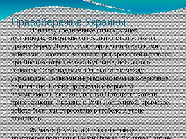 Правобережье Украины Поначалу соединённые силы крымцев, орликовцев, запорож...