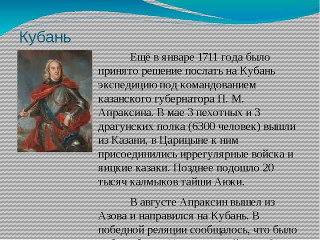 Кубань Ещё в январе 1711 года было принято решение послать на Кубань экспед...