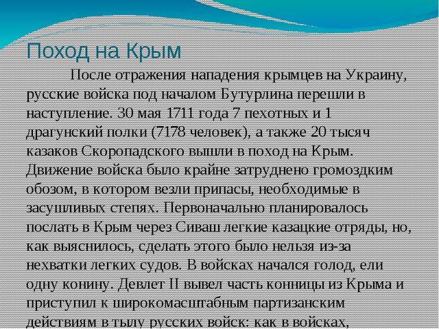 Поход на Крым После отражения нападения крымцев на Украину, русские войска...