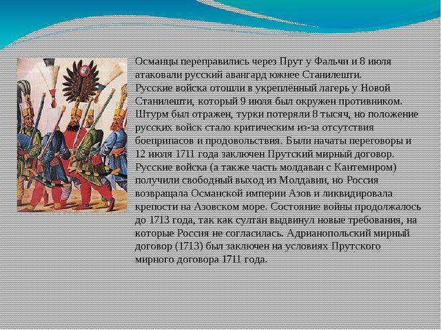 Османцы переправились через Прут у Фальчи и 8 июля атаковали русский авангард...