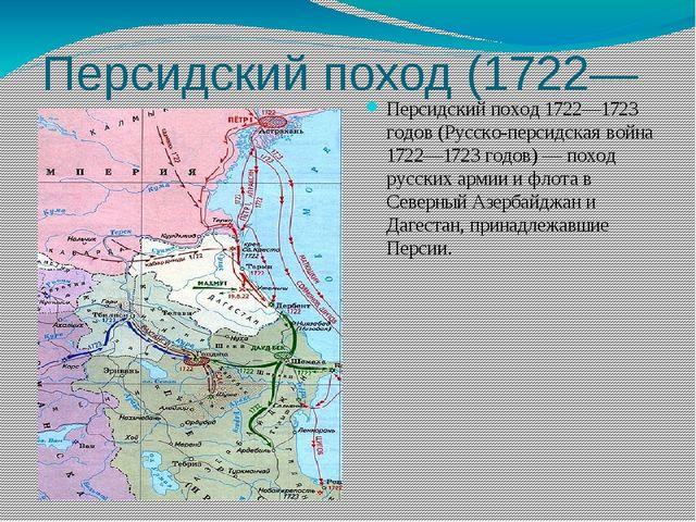 Персидский поход (1722—1723) Персидский поход 1722—1723 годов (Русско-персидс...