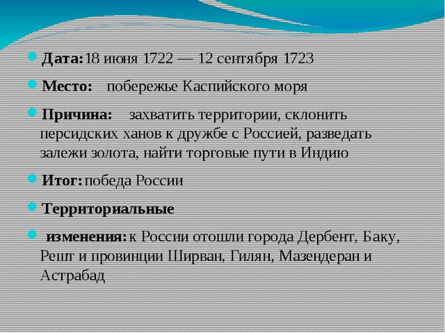 Дата:18 июня 1722 — 12 сентября 1723 Место:побережье Каспийского моря Причи...