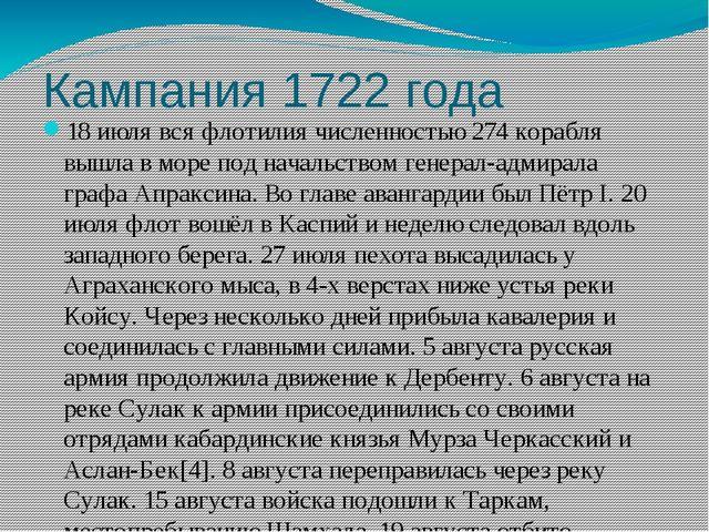Кампания 1722 года 18 июля вся флотилия численностью 274 корабля вышла в море...
