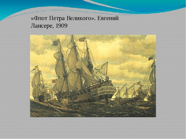 «Флот Петра Великого». Евгений Лансере, 1909