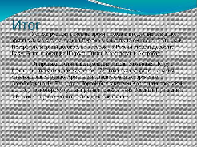 Итог Успехи русских войск во время похода и вторжение османской армии в Зак...