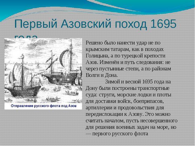 Первый Азовский поход 1695 года Решено было нанести удар не по крымским татар...