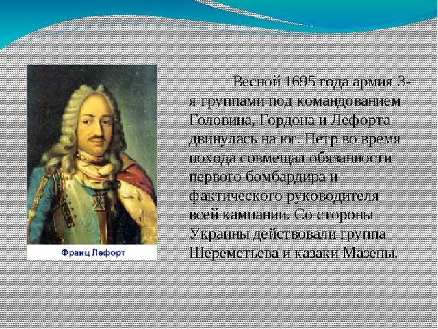 Весной 1695 года армия 3-я группами под командованием Головина, Гордона и Л...