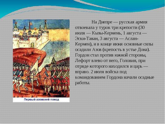 На Днепре — русская армия отвоевала у турок три крепости (30 июля — Кызы-Ке...