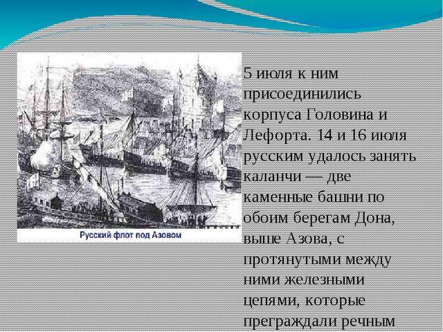 5 июля к ним присоединились корпуса Головина и Лефорта. 14 и 16 июля русским...