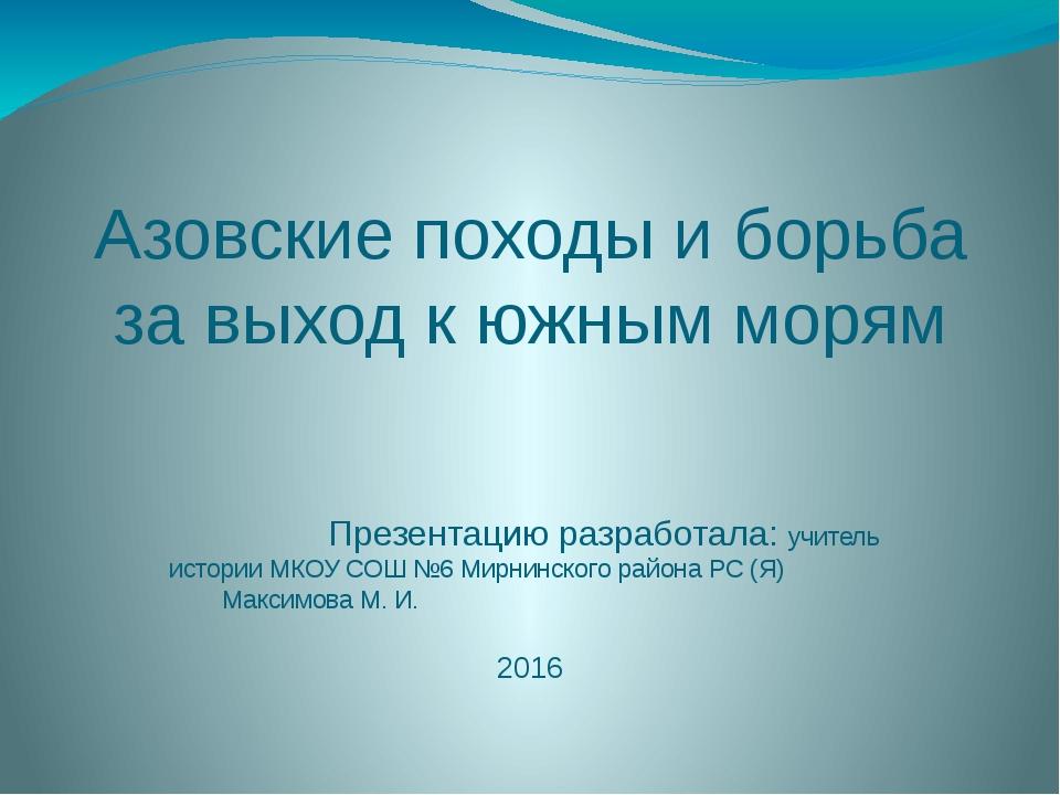 Азовские походы и борьба за выход к южным морям Презентацию разработала:...