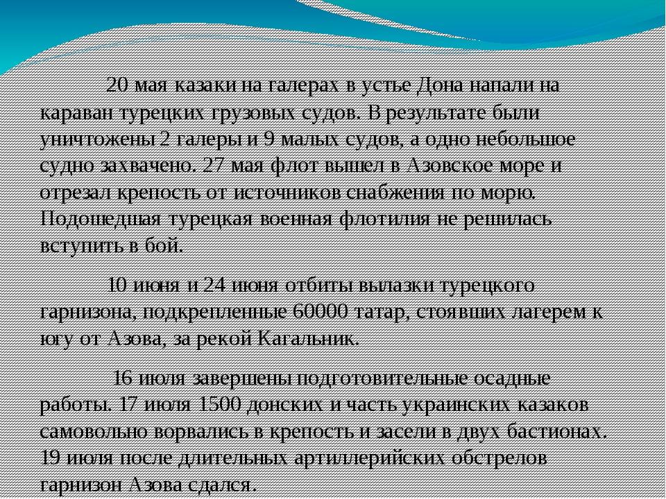 20 мая казаки на галерах в устье Дона напали на караван турецких грузовых с...