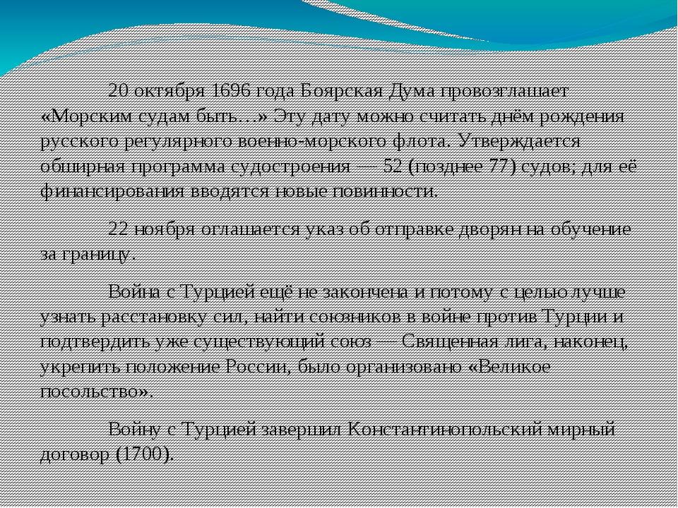 20 октября 1696 года Боярская Дума провозглашает «Морским судам быть…» Эту...