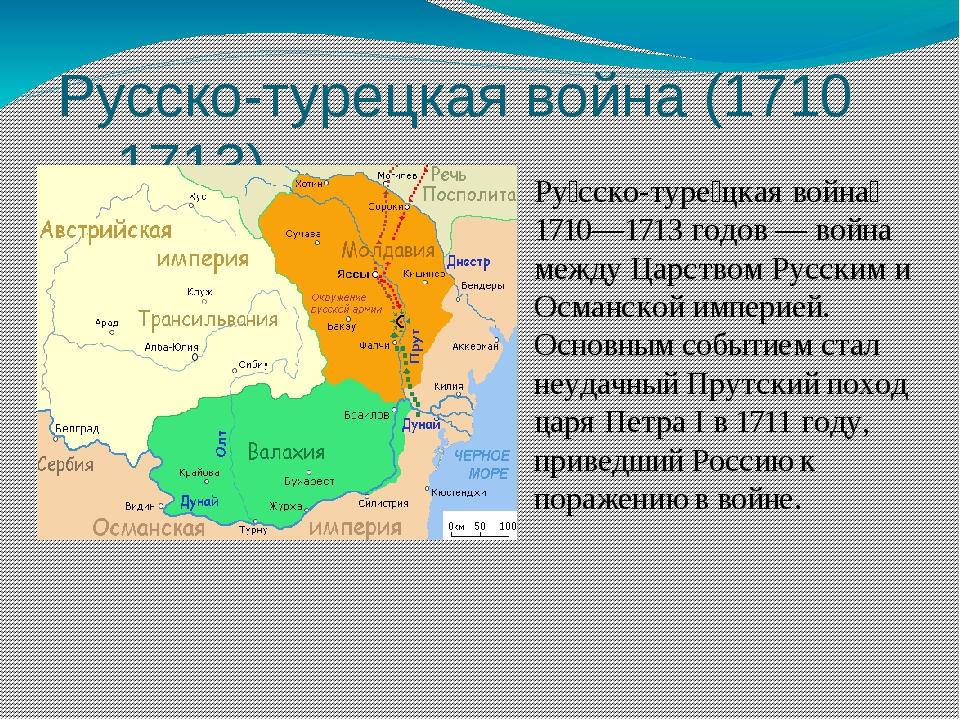 Русско-турецкая война (1710—1713) Ру́сско-туре́цкая война́ 1710—1713 годов —...