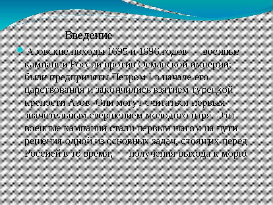 Азовские походы 1695 и 1696 годов — военные кампании России против Османской...