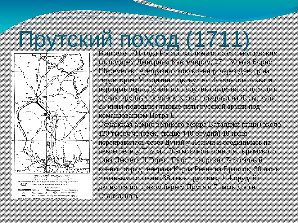 Прутский поход (1711) В апреле 1711 года Россия заключила союз с молдавским г...