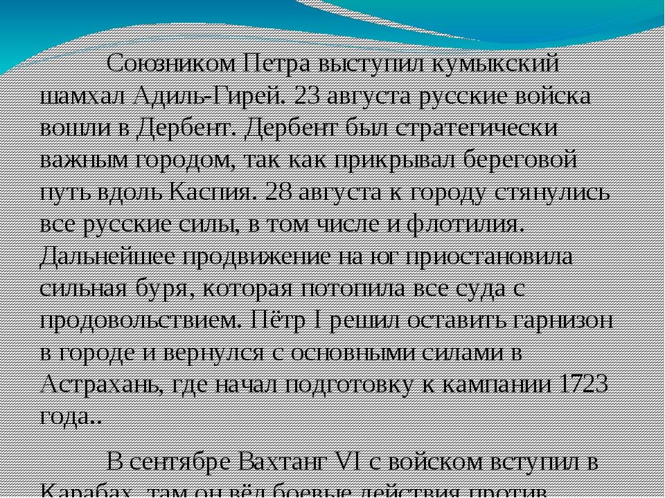 Союзником Петра выступил кумыкский шамхал Адиль-Гирей. 23 августа русские в...