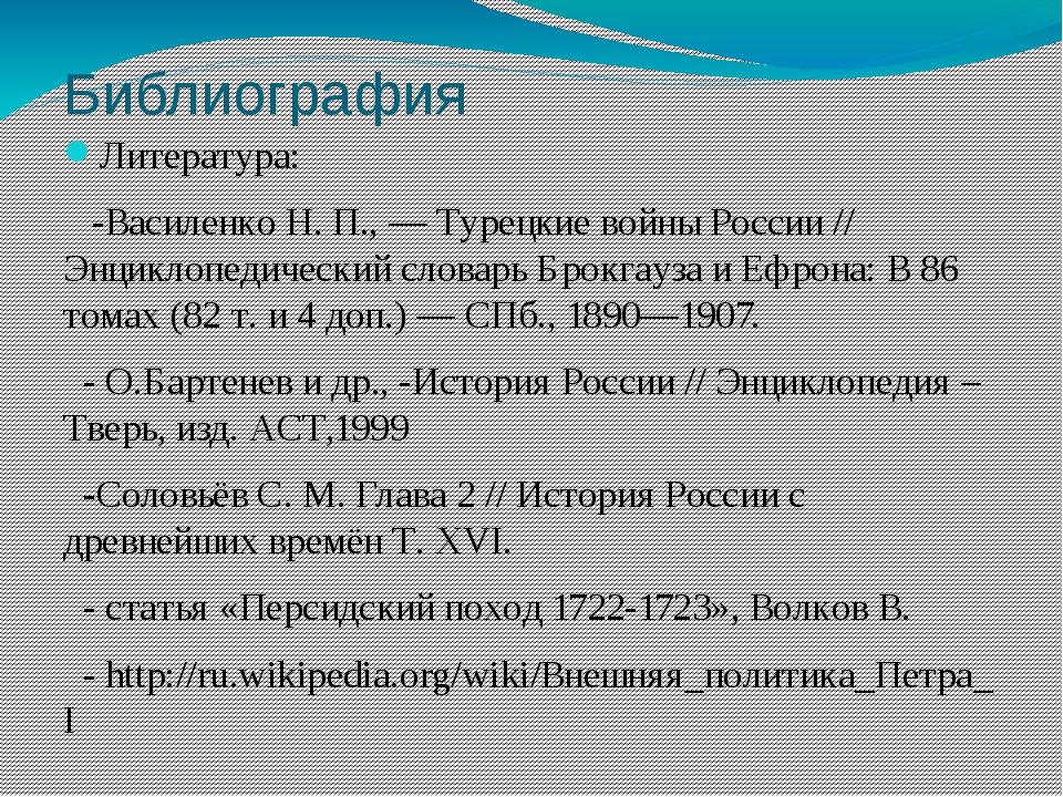 Библиография Литература: -Василенко Н. П., — Турецкие войны России // Энцикло...
