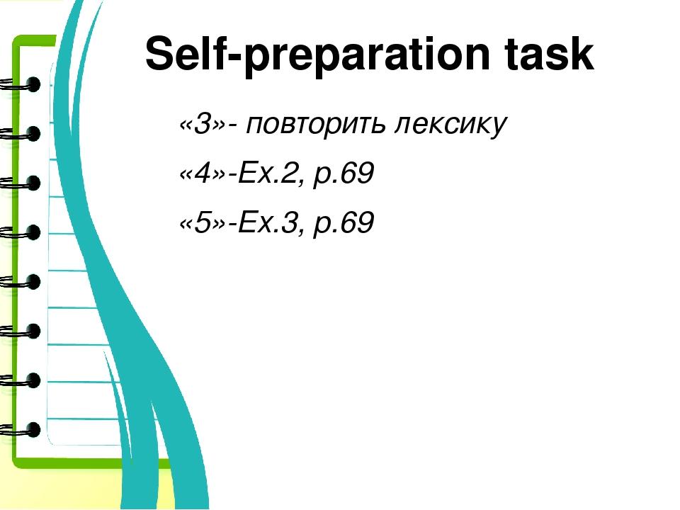 Self-preparation task «3»- повторить лексику «4»-Ex.2, р.69 «5»-Ex.3, р.69