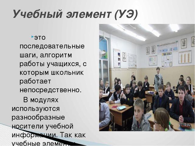 это последовательные шаги, алгоритм работы учащихся, с которым школьник работ...