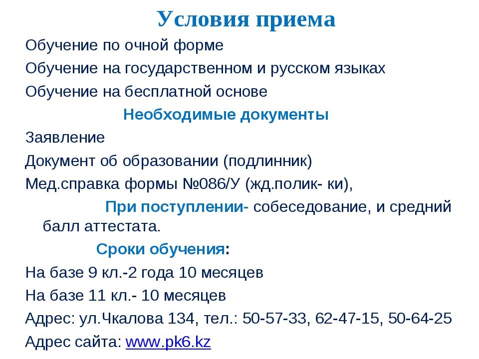 Условия приема Обучение по очной форме Обучение на государственном и русском...