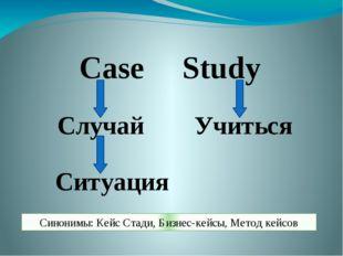 Case Study Случай Ситуация Учиться Синонимы: Кейс Стади, Бизнес-кейсы, Мето