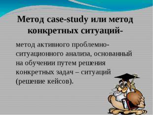 метод активного проблемно-ситуационного анализа, основанный на обучении путем