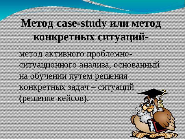 метод активного проблемно-ситуационного анализа, основанный на обучении путем...