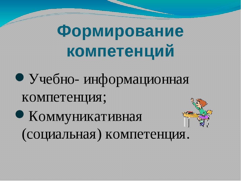 Формирование компетенций Учебно- информационная компетенция; Коммуникативная...