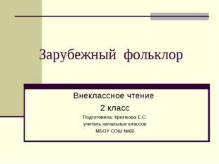 Зарубежный фольклор Внеклассное чтение 2 класс Подготовила: Крючкова Е.С. учи