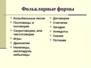 Фольклорные формы Колыбельные песни Пословицы и поговорки Скороговорки, или ч