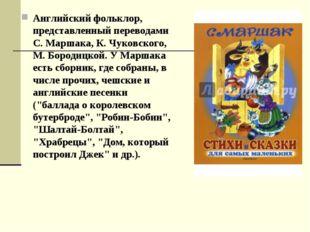 Английский фольклор, представленный переводами С. Маршака, К. Чуковского, М.