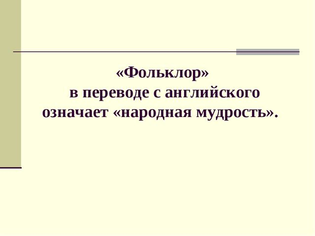 «Фольклор» в переводе с английского означает «народная мудрость».