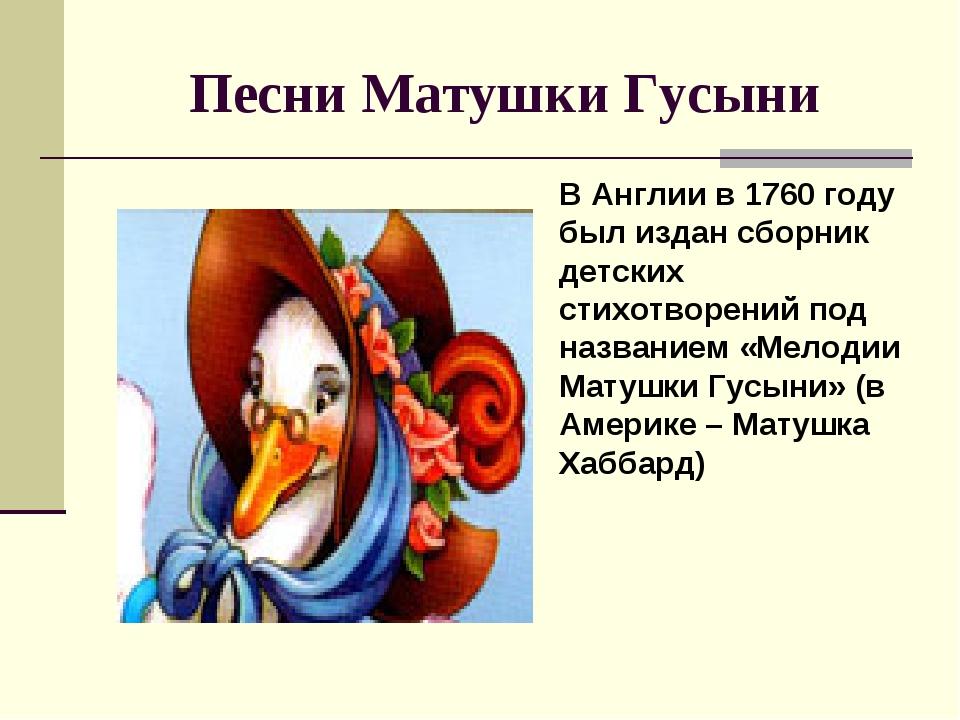 Песни Матушки Гусыни В Англии в 1760 году был издан сборник детских стихотвор...