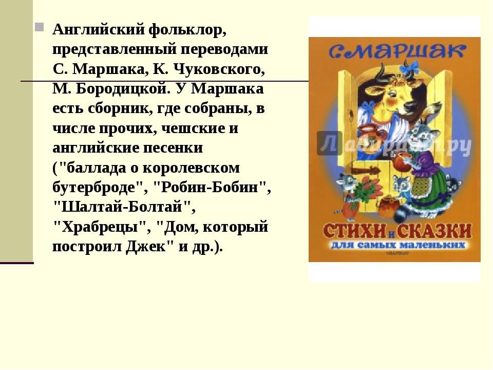 Английский фольклор, представленный переводами С. Маршака, К. Чуковского, М....