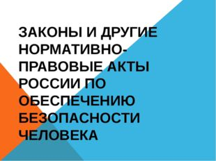 ЗАКОНЫ И ДРУГИЕ НОРМАТИВНО-ПРАВОВЫЕ АКТЫ РОССИИ ПО ОБЕСПЕЧЕНИЮ БЕЗОПАСНОСТИ