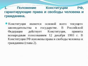 1. Положение Конституции РФ, гарантирующие права и свободы человека и граждан
