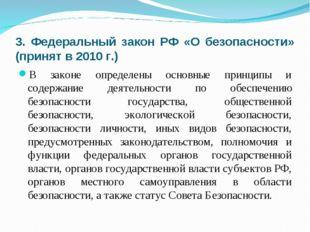 3. Федеральный закон РФ «О безопасности» (принят в 2010 г.) В законе определе