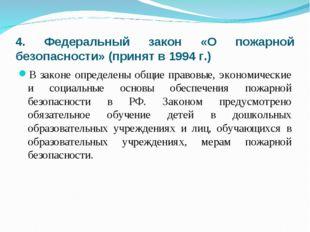 4. Федеральный закон «О пожарной безопасности» (принят в 1994 г.) В законе оп