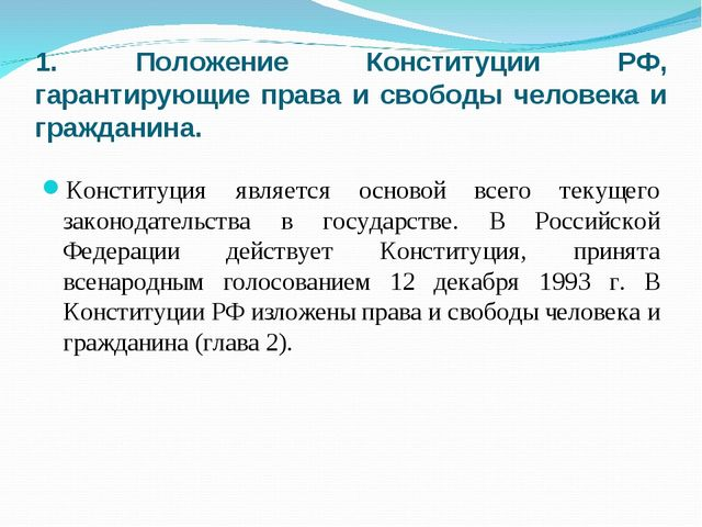 1. Положение Конституции РФ, гарантирующие права и свободы человека и граждан...