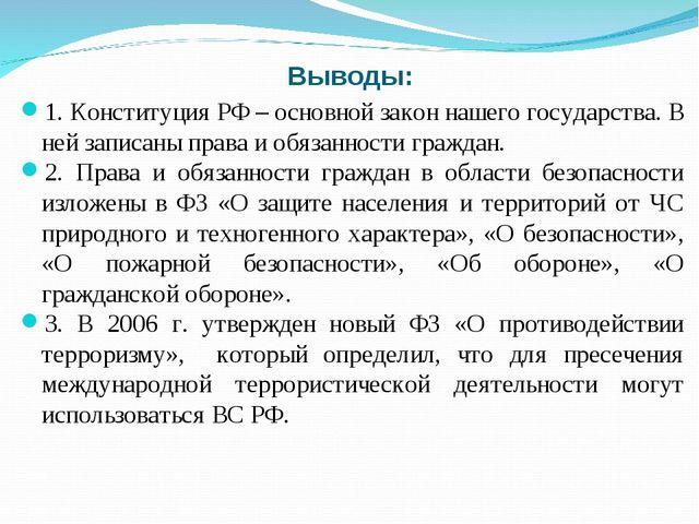 Выводы: 1. Конституция РФ – основной закон нашего государства. В ней записаны...