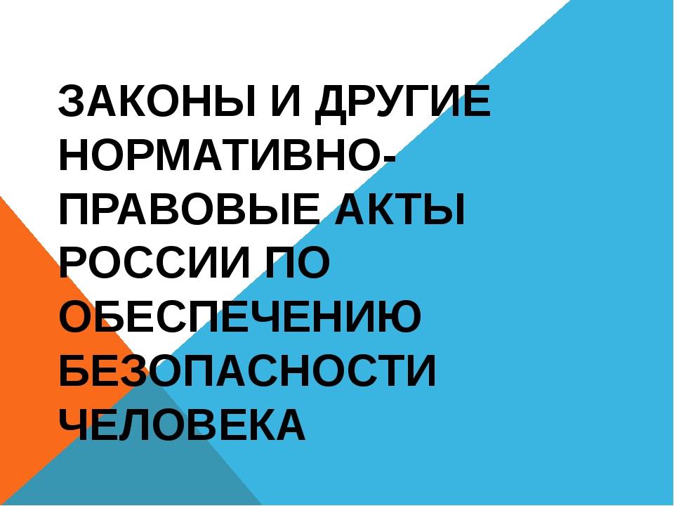 ЗАКОНЫ И ДРУГИЕ НОРМАТИВНО-ПРАВОВЫЕ АКТЫ РОССИИ ПО ОБЕСПЕЧЕНИЮ БЕЗОПАСНОСТИ...